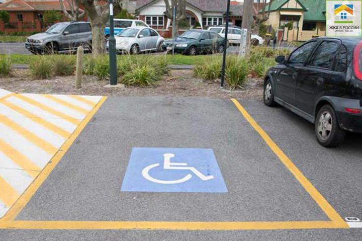Место под инвалидность