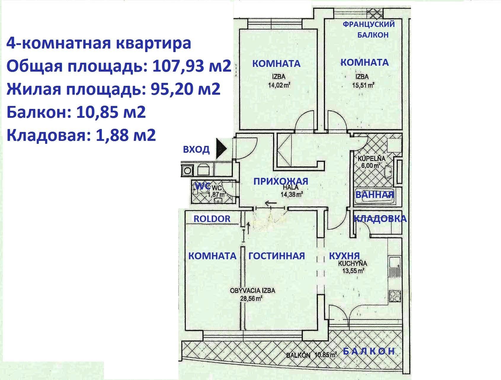 Балкон не входит в общую площадь
