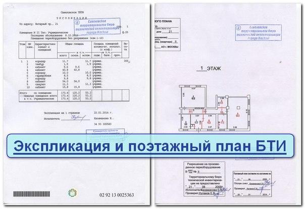 План БТИ С экспликацией