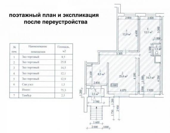 Поэтажный план после переустройства