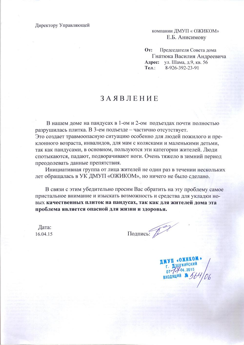 Заявление Совета дома о ремонте пандусов
