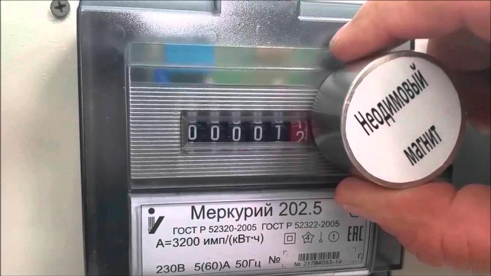 Использование магнита для остановки электросчетчика