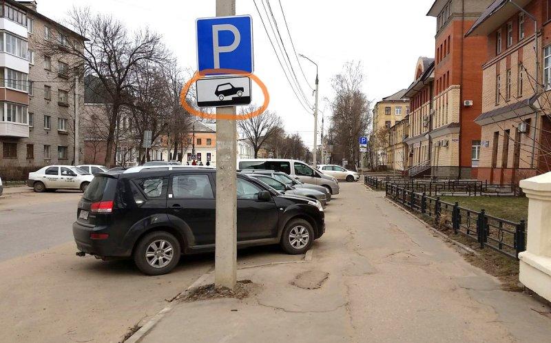 Разрешенная парковка на тротуаре