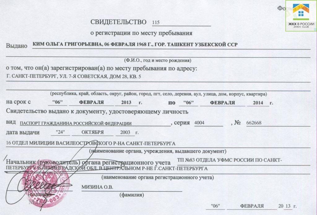 Бланк о временной регистрации