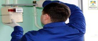 Установка газового счетчика