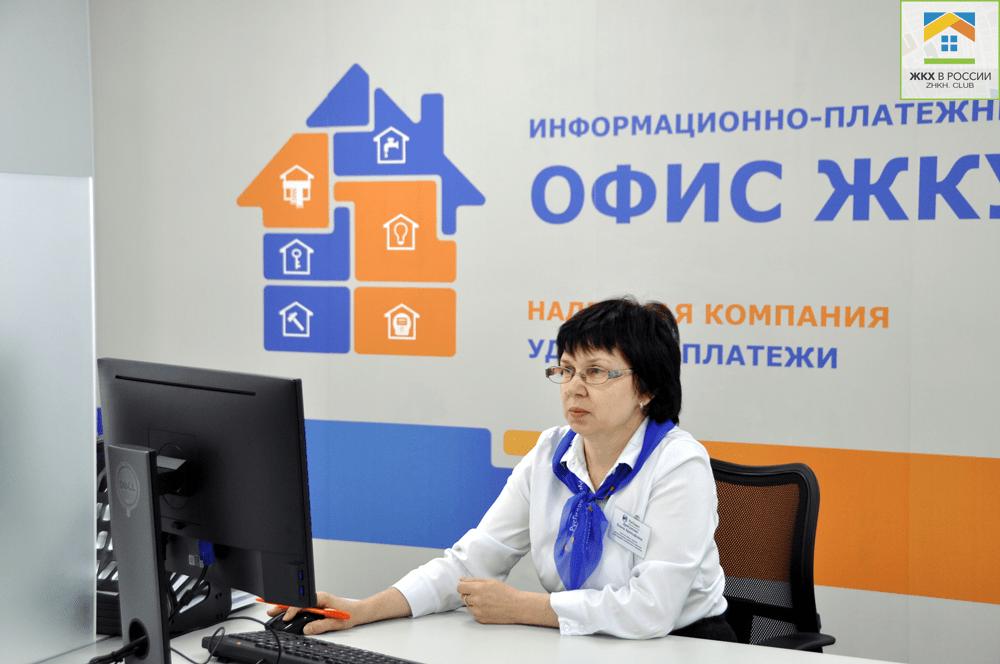 Офис коммунальных услуг