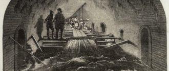 Канализация 1854