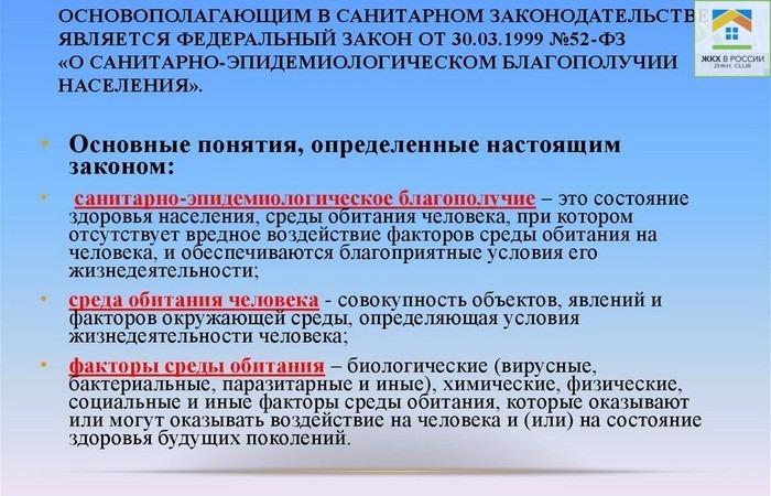 Федеральный закон №52